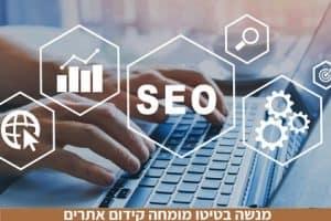6 טיפים לקידום מקדם אתרים בגוגל מאת מנשה בטיטו